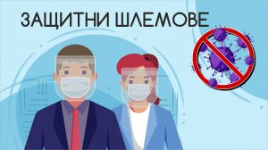 Защитни шлемове